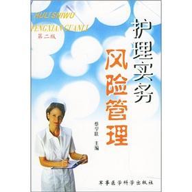 Nursing Practice Risk Management [Paperback]: CAI XUE LIAN