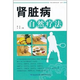 Kidney disease natural therapies [Paperback](Chinese Edition): CAI MING