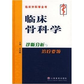 Analysis of Clinical Orthopaedics Diagnosis and treatment essentials [hardcover](Chinese Edition): ...