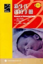 Manual of Neonatal Care.: BEN SHE.YI MING