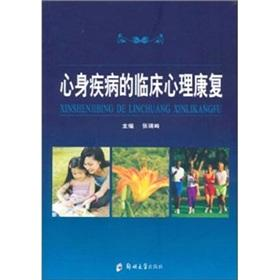 Clinical psychological rehabilitation of psychosomatic diseases [Paperback]: BEN SHE.YI MING