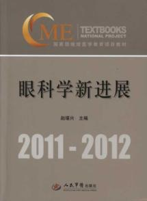 2011-2012 national continuing medical education projects teaching materials: The Ophthalmology ...