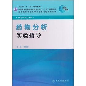 National College of Pharmacy of the seventh round of planning materials: drug analysis of ...