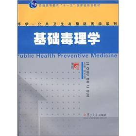 Public Health Preventive Medicine.(Chinese Edition): ZHOU ZHI JUN