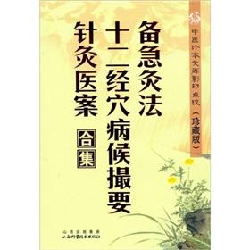 Emergency preparedness and moxibustion 12 Meridian disease-designate summary of the Acupuncture ...