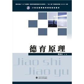 Moral principle [Paperback]: BEN SHE.YI MING