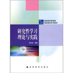 Research Learning Theory and Practice [Paperback](Chinese Edition): ZOU SHANG ZHI