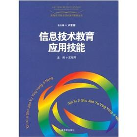 IT in Education skills [Paperback](Chinese Edition): WANG XU QING