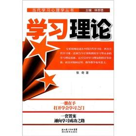 Learning theory [Paperback](Chinese Edition): ZHANG QI