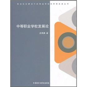 Development of secondary vocational schools on the [Paperback](Chinese Edition): ZHUANG XI ZHEN