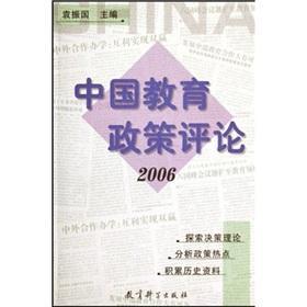 Education Policy Review (2006) [Paperback]: YUAN ZHEN GUO