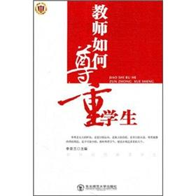 Teachers on how to respect for the students [Paperback](Chinese Edition): BEN SHE.YI MING