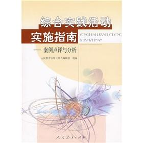 Comprehensive practice implementation guide: a case review and analysis [Paperback](Chinese Edition...