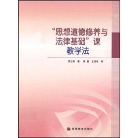 Ideological and Moral Cultivation and Legal Basis Teaching Method [Paperback](Chinese Edition): JIA...