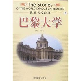 The world's elite Story 2: University of Paris [Paperback](Chinese Edition): PENG XIAO YUN