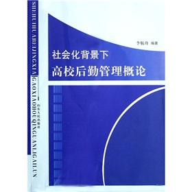 Social context of college Introduction to Logistics Management [Paperback](Chinese Edition): LI ...