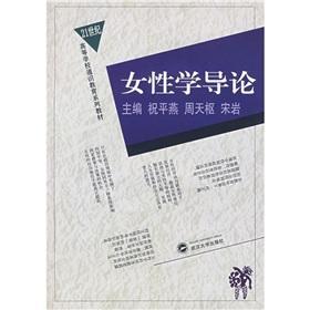 Chinese Edition): ZHU PING YAN BIAN ZHU