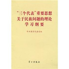 Three Represents Theory of National Problem Study Outline [Paperback](Chinese Edition): BEN SHE.YI ...