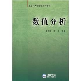 Science and engineering mathematics textbook series: Numerical Analysis(Chinese Edition): QU ZHONG ...