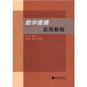 Mathematical modeling and practical tutorial(Chinese Edition): HAN ZHONG GENG