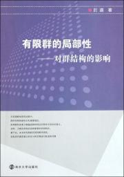 Locality of finite groups: group structure(Chinese Edition): YU QIU