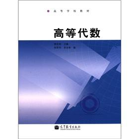 Learning from the textbook: Advanced Algebra(Chinese Edition): HUANG TING ZHU. DENG
