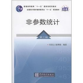 General higher education 11th Five-Year national planning materials: non-parametric statistics (3rd...