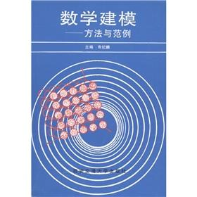 Mathematical modeling: methods and examples(Chinese Edition): SHOU JI LIN