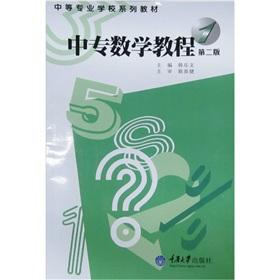 Specialized secondary school textbook series: secondary math tutorial (1) (2)(Chinese Edition): HAN...