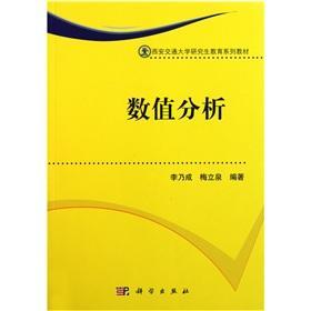 Numerical Analysis(Chinese Edition): LI NAI CHENG. MEI LI QUAN