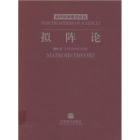 Proposed array on the(Chinese Edition): LAI HONG JIAN
