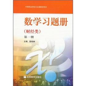 Mathematics exercise book (Finance and Economics) (1)(Chinese Edition): CHEN BO LIN