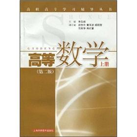 Vocational learning counseling books: Advanced Mathematics (Vol.1): ZHU HONG YI