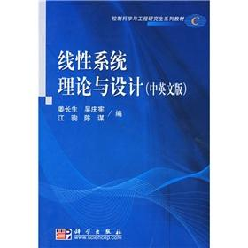 Control series of textbooks for science and: JIANG CHANG SHENG.