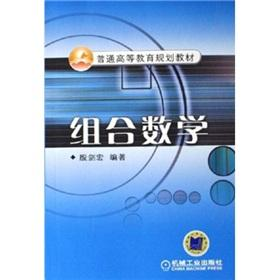General higher education planning materials: combinatorial mathematics(Chinese Edition): YIN JIAN ...