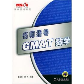 Teacher guidance: the GMAT math(Chinese Edition): GUAN WEI DONG.
