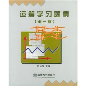 Operations research exercise set(Chinese Edition): HU YUN QUAN