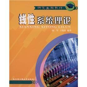 Graduate textbook: Linear System Theory(Chinese Edition): LU JUN. WANG XIAO LING