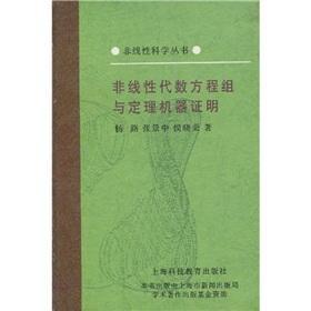 Nonlinear algebraic equations and Theorem Proving(Chinese Edition): YANG LU. ZHANG