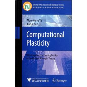 Calculate the plastic mechanics: YU MAO HONG. LI JIAN CHUN