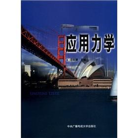 Applied Mechanics (with a CD-ROM)(Chinese Edition): FAN QIN SHAN