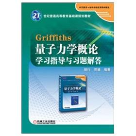 Griffiths Introduction to quantum mechanics study guide and Problem Solving(Chinese Edition): HU ...