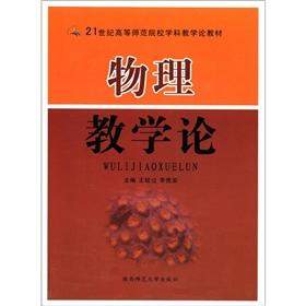 Normal Colleges and Universities Subject Teaching materials: WANG JIAO GUO.