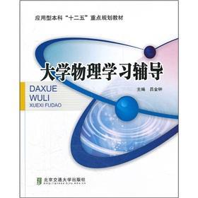 University physics learning counseling(Chinese Edition): LV JIN ZHONG
