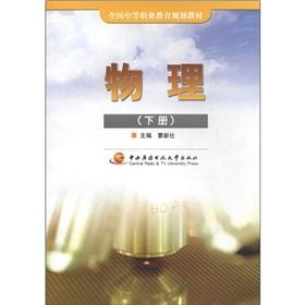 Secondary vocational education planning materials: physical (Vol.2)(Chinese: CAO XIN DU