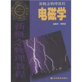 New concept physics: electromagnetism(Chinese Edition): ZHAO KAI HUA. CHEN XI MOU
