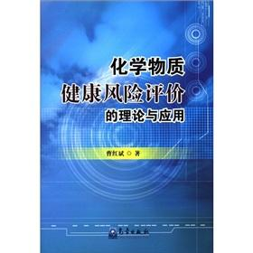 Theory and Application of Health Risk Assessment of Chemical Substances(Chinese Edition): BEN ...