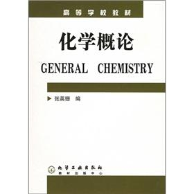 Learning from the textbook: Chemical Studies(Chinese Edition): ZHANG YING SHAN