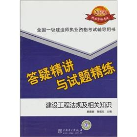 The national level. construction of Qualification Exam counseling books: the Jingjiang with ...
