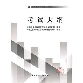 Real estate agent qualifying examination outline: ZHONG HUA REN